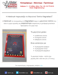 newsletter-magnetic-mat-greek-small
